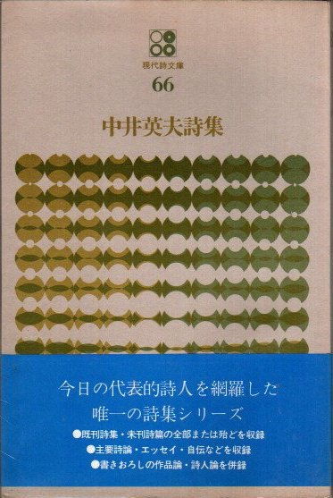 中井英夫詩集 現代詩文庫66