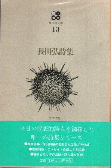 長田弘詩集 現代詩文庫13