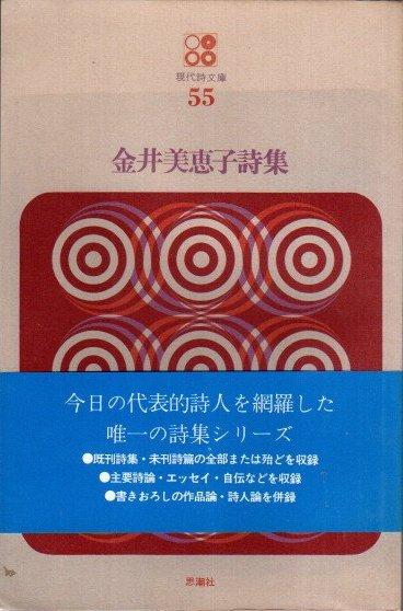 金井美恵子詩集 現代詩文庫55