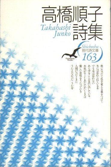 高橋順子詩集 現代詩文庫163