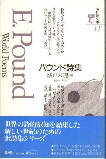 パウンド詩集 海外詩文庫11