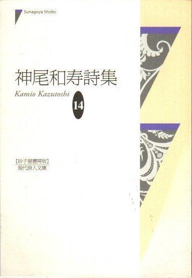 神尾和寿詩集 現代詩人文庫14
