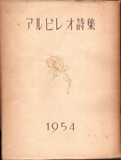 アルビレオ詩集 1954年版 アルビレオ叢書 第1