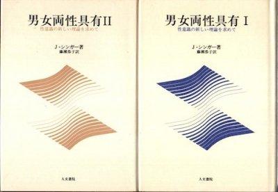 男女両性具有 性意識の新しい理論を求めて 全2冊 ジューン・シンガー