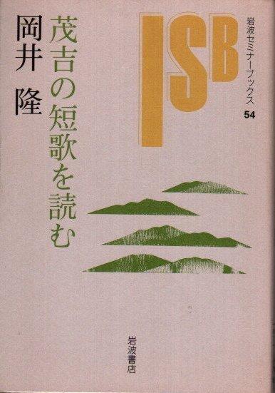 茂吉の短歌を読む 岡井隆 岩波セミナーブックス54