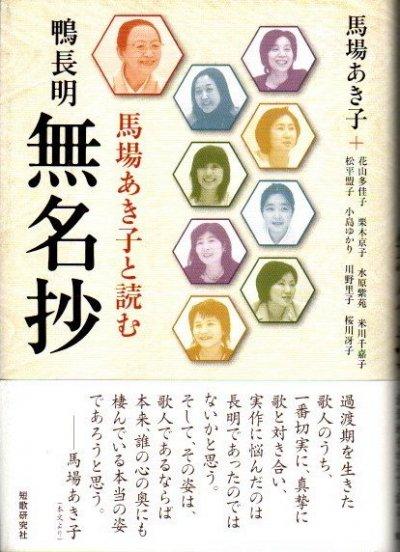馬場あき子と読む 鴨長明 無名抄