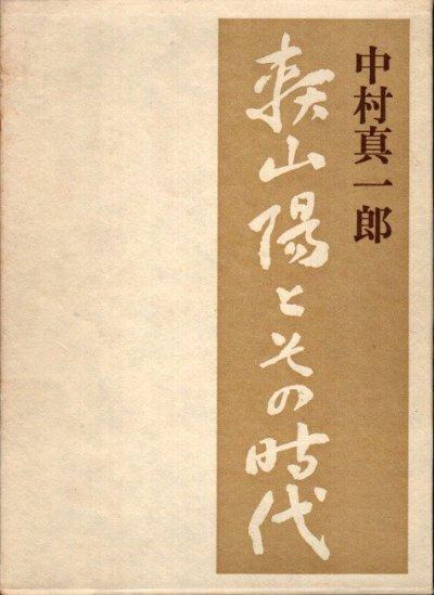 頼山陽とその時代 中村真一郎