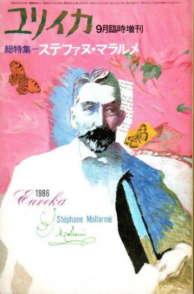 ユリイカ 1986年9月臨時増刊 総特集 ステファヌ・マラルメ