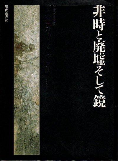 非時と廃墟そして鏡 : 間章ライナーノーツ 1972-1979