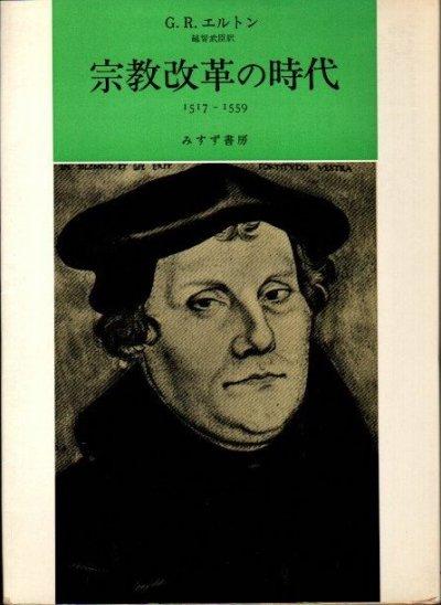 宗教改革の時代 1517-1559 G.R.エルトン