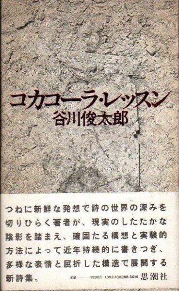 コカコーラ・レッスン 谷川俊太郎