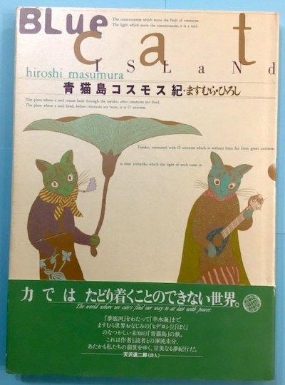 青猫島コスモス紀 ますむら・ひろし