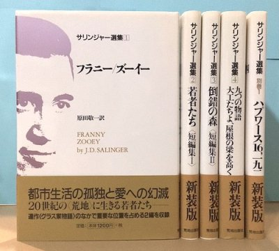 サリンジャー選集 別巻付 全5冊揃 新装版