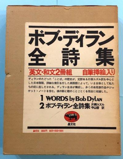 ボブ・ディラン全詩集 2冊揃