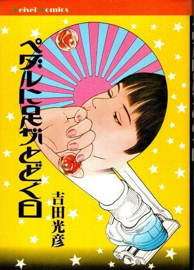 ペダルに足がとどく日 吉田光彦 Keisei comics
