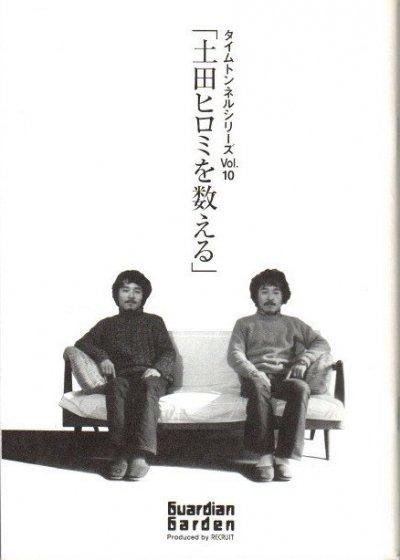 「土田ヒロミを数える」 タイムトンネルシリーズ Vol.10