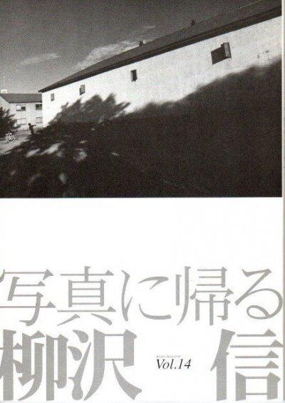 柳沢信「写真に帰る」 タイムトンネルシリーズ Vol.14