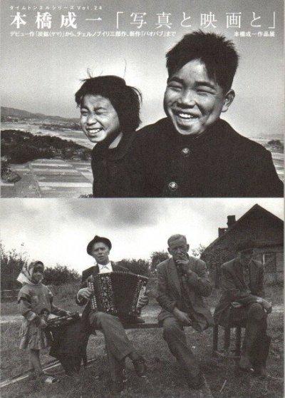 本橋成一「写真と映画と」 タイムトンネルシリーズ Vol.24