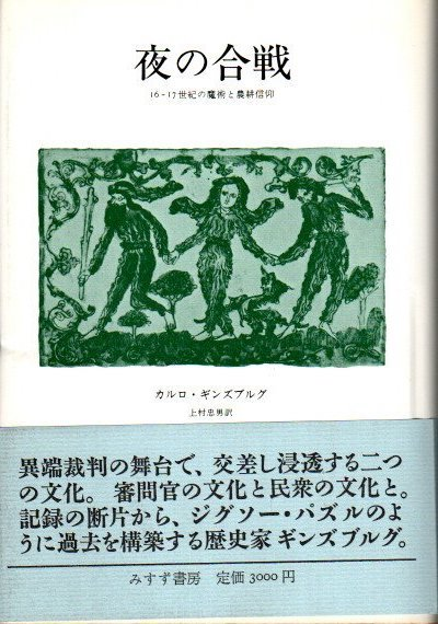 夜の合戦 16-17世紀の魔術と農耕信仰