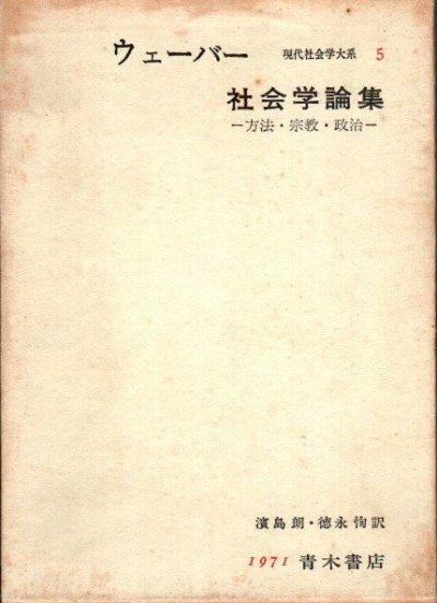 ウェーバー 社会学論集 方法・宗教・政治 現代社会学大系 第5巻