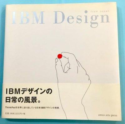 IBM design from Japan 山崎和彦