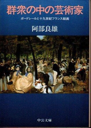 群衆の中の芸術家 : ボードレールと十九世紀フランス絵画 阿部良雄