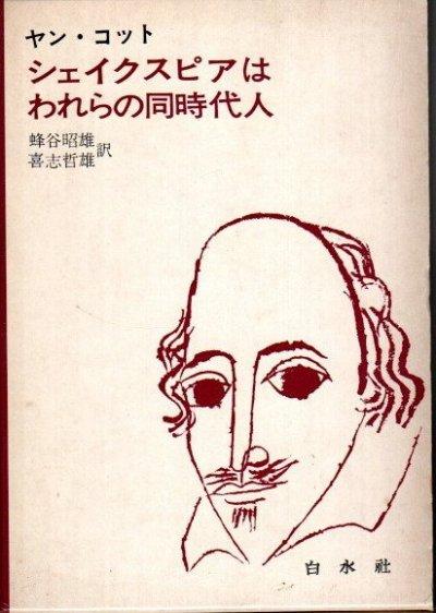シェイクスピアはわれらの同時代人 ヤン・コット