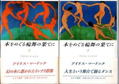 本をめぐる輪舞の果てに 2冊揃 アイリス・マードック