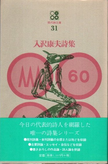 入沢康夫詩集 現代詩文庫31