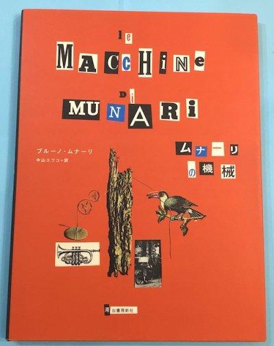 ムナーリの機械 ブルーノ・ムナーリ