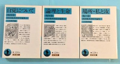 西田幾多郎哲学論集 全3冊 岩波文庫