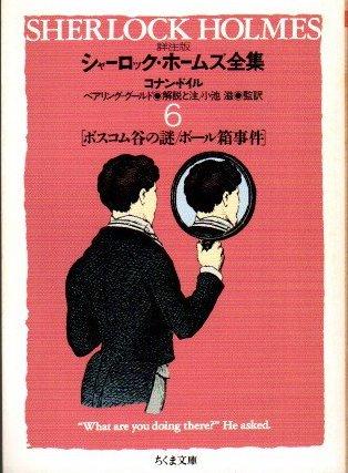 詳注版 シャーロック・ホームズ全集6 コナン・ドイル