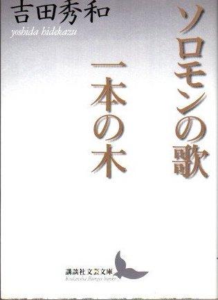 ソロモンの歌 一本の木 吉田秀和 講談社文芸文庫