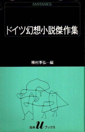 ドイツ幻想小説傑作集 種村季弘/編 白水Uブックス72