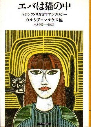 エバは猫の中 ラテンアメリカ文学アンソロジー サンリオ文庫