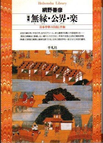 増補 無縁・公界・楽 日本中世の自由と平和 網野善彦 平凡社ライブラリー