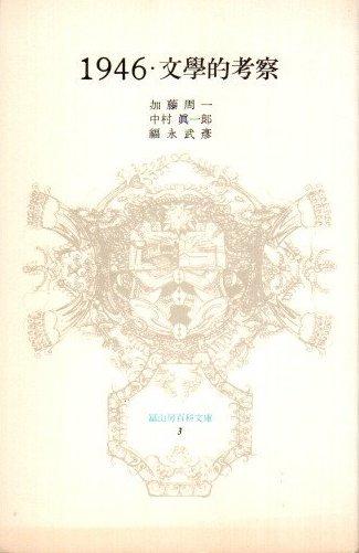 1946・文学的考察 加藤周一 中村真一郎 福永武彦 富山房百科文庫