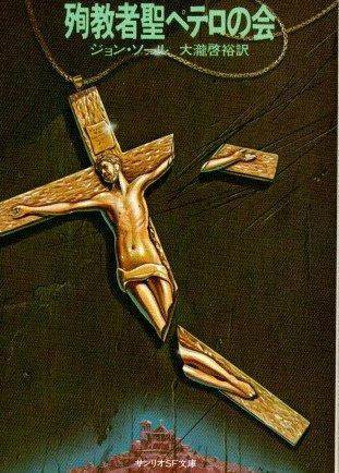 殉教者聖ペテロの会 ジョン・ソール サンリオSF文庫