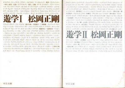 遊学 全2冊 松岡正剛 中公文庫