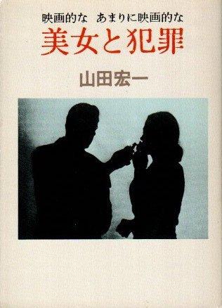 美女と犯罪 映画的なあまりに映画的な 山田宏一 ハヤカワ文庫