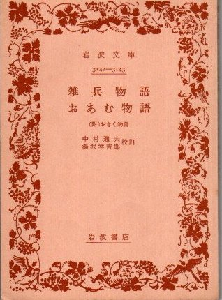 雑兵物語・おあむ物語 中村通夫、湯沢幸吉郎/校訂 岩波文庫