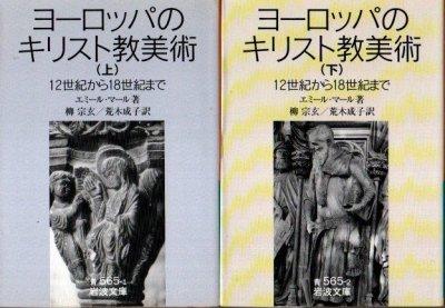 ヨーロッパのキリスト教美術 12世紀から18世紀まで 上下2冊