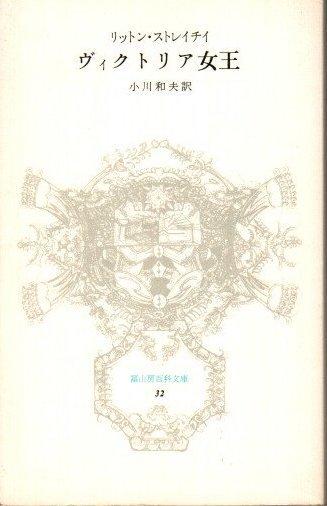 ヴィクトリア女王 リットン・ストレイチイ 富山房百科文庫