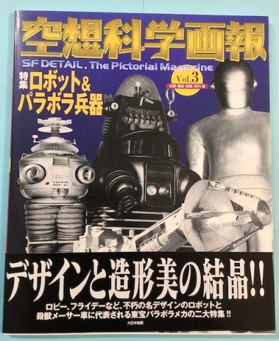 空想科学画報 vol.3 (特集:ロボット&パラボラ兵器)