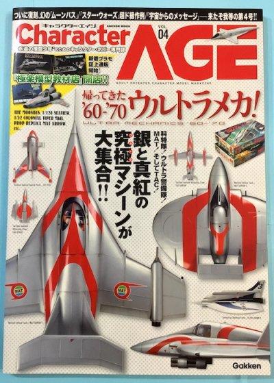 Character AGE vol.04 (特集:帰ってきた'60〜'70ウルトラメカ!)