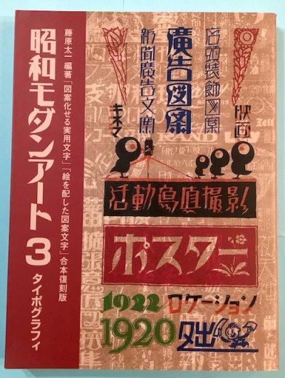 昭和モダンアート 3(タイポグラフィ) 合本復刻版
