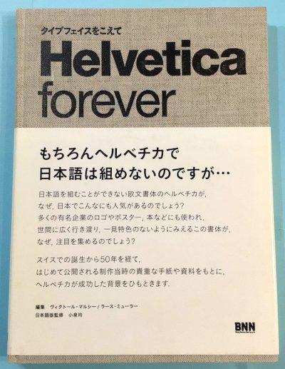 Helvetica forever : タイプフェイスをこえて ヘルベチカ