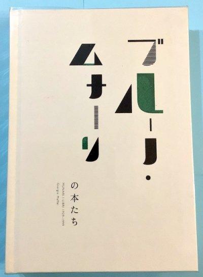 ブルーノ・ムナーリの本たち : 1929-1999 ジョルジョ・マッフェイ