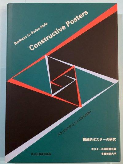 構成的ポスターの研究 : バウハウスからスイス派の巨匠へ ポスター共同研究会