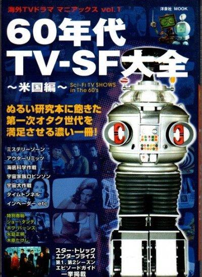 60年代TV-SF大全 米国編 海外TVドラママニアックス vol.1 洋泉社ムック